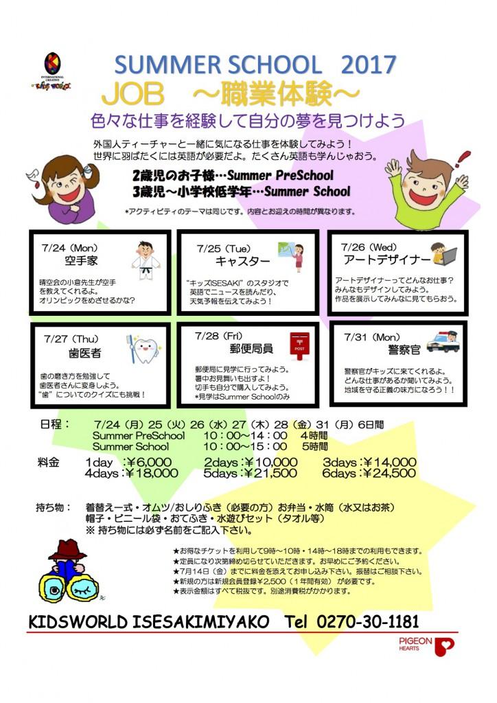 コピー伊勢崎宮子Summer 170512