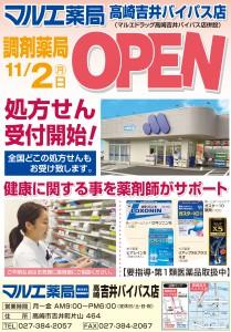 MD201102B4-表-高崎吉井バイパス店-確定2