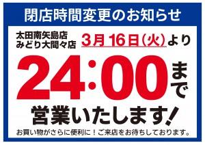 37_67 20210316 閉店時間変更のお知らせ