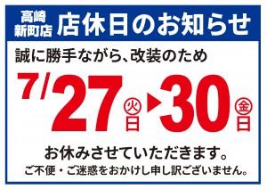 高崎新町店 店休日お知らせPOP